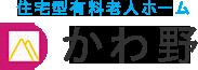 茨城県神栖市 住宅型有料老人ホームかわ野